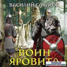 Воин Яровита (Аудиокнига)