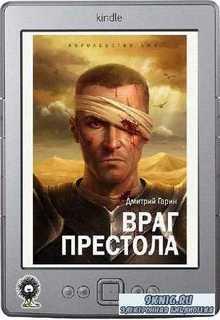 Гарин Дмитрий - Враг престолаГарин Дмитрий - Враг престола