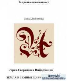 Любимова Инна - «Высший Разум продолжает открывать тайны» и «Сверхновая Информация» (11 книг) (2012-2017)