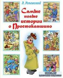 Эдуард Успенский - Самые новые истории о Простоквашино (2013)