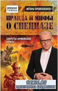 Военная тайна с Игорем Прокопенко (49 книг) (2011-2018)