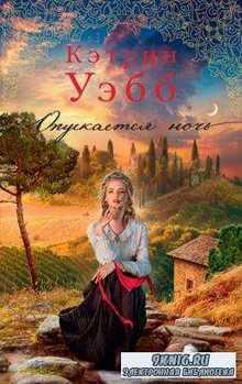 Кэтрин Уэбб - Собрание сочинений (8 книг) (2014-2018)