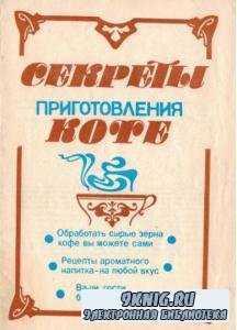 Секреты приготовления кофе (1991)