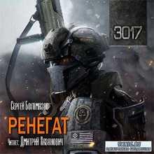 3017. Ренегат (Аудиокнига)