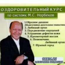 Оздоровительный курс по системе Норбекова (Аудиолекция)