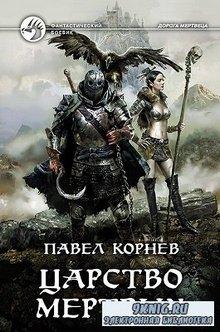 Корнев Павел - Царство мертвых (АудиоКнига)