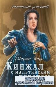 Марта Таро - Галантный детектив (8 книг) (2016-2018)