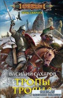 Василий Сахаров - Собрание сочинений (45 книг) (2010-2018)