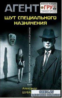 Агент ГРУ. Триллер, написанный военным разведчиком (8 книг) (2016-2018)