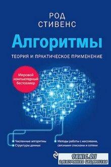 Род Стивенс - Алгоритмы. Теория и практическое применение (2016)
