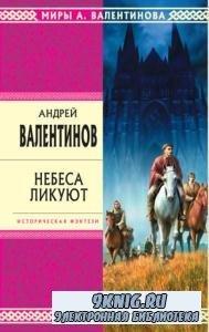 Андрей Валентинов - Миры А. Валентинова (20 книг) (2006-2009)