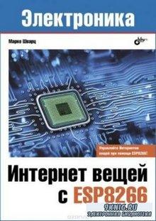 Марко Шварц - Интернет вещей с ESP8266 (2018)