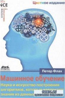 Флах П. - Машинное обучение. Наука и искусство построения алгоритмов, которые извлекают знания из данных (2015)