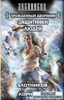 Роман Злотников - Собрание сочинений (115 книг) (1998-2018)