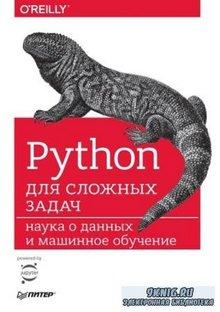 Плас Дж. Вандер - Python для сложных задач: наука о данных и машинное обучение (2018)