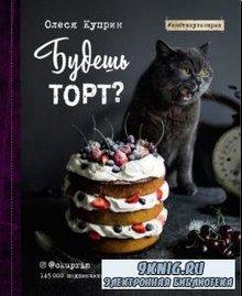 Олеся Куприн - Будешь торт? (2018)