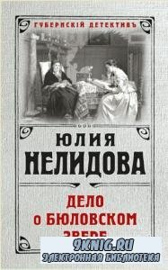 Юлия Нелидова - Губернский детектив (2 книги) (2018)