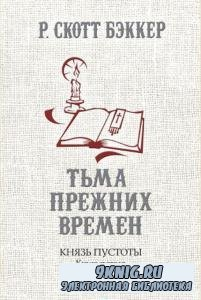 Fantasy World (11 книг) (2017-2018)