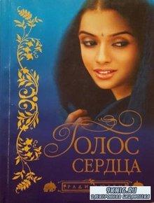 Ради любви (12 книг) (2007-2008)