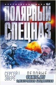 Сергей Зверев - Арктическая база. Полярный спецназ (4 книги) (2016-2017)