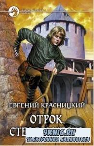 Евгений Красницкий - Собрание сочинений (14 произведений) (2008-2018)