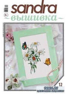 Sandra Вышивка №6 2015