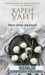 Сара Джио, Карен Уайт - Зарубежный романтический бестселлер (13 книг) (2014-2018)