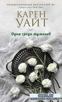 Сара Джио, Карен Уайт - Зарубежный романтический бестселлер (13 книг) (2014 ...