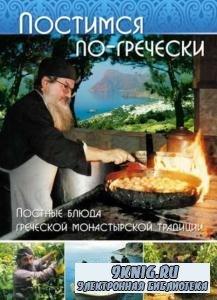 Кизириду Ф. - Постимся по-гречески. Постные блюда греческой монастырской традиции (2018)