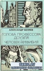 Беляев А. - Голова профессора Доуэля. Человек-амфибия (1985)