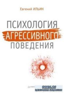 Ильин Е.П. - Психология агрессивного поведения (2014)