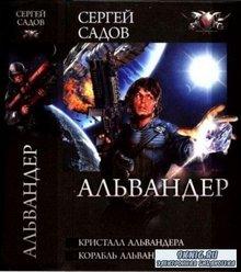 Садов С. - Кристалл Альвандера. Корабль Альвандера (2012)
