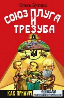 Бузина Олесь - Союз плуга и трезуба. Как придумали Украину (АудиоКнига)