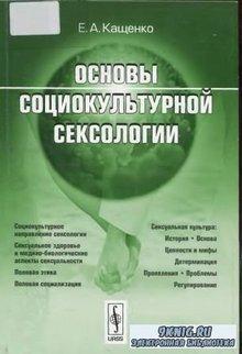 Кащенко Е.А. - Основы социокультурной сексологии.