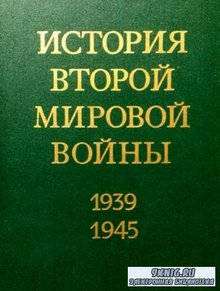История Второй Мировой войны. 1939-1945. В двенадцати томах (12 томов) (1973-1982)