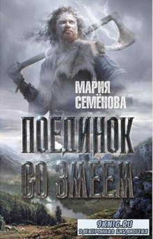 Миры Марии Семеновой (17 книг) (2014-2018)