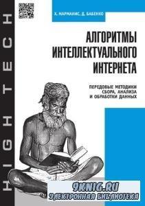 Марманис Х., Бабенко Д. - Алгоритмы интеллектуального интернета. Передовые методики сбора, анализа и обработки данных (2011)