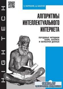 Марманис Х., Бабенко Д. - Алгоритмы интеллектуального интернета. Передовые  ...