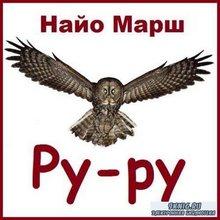 Найо Марш - Ру-ру (2018) аудиокнига