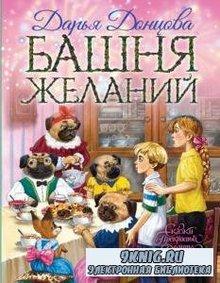 Дарья Донцова - Собрание сочинений (237 книг) (2005-2018)