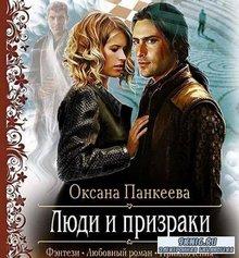 Панкеева Оксана - Люди и призраки (АудиоКнига) читает Semmi