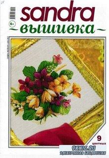 Sandra Вышивка №1 2013