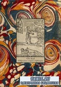 Михаил Фоменко (сост.) - Гюг-Волк: Невероятные истории о вервольфах (2018)