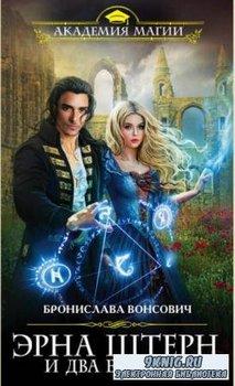 Академия Магии (80 книг) (2014-2018)