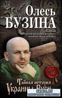 Бузина Олесь - Тайная история Украины-Руси (АудиоКнига)