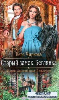 Вера Чиркова - Собрание сочинений (64 книги) (2011-2018)