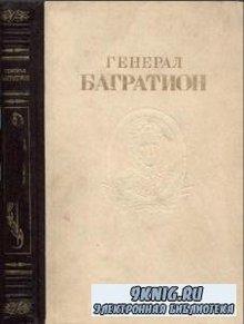 Русские полководцы. Документы и материалы (4 книги) (1945-1947)