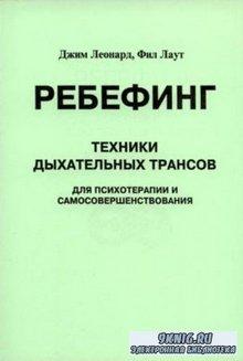 Джим Леонард, Фил Лаут - Ребефинг. Техника дыхательных трансов для психотерапии и самосовершенств (2000)