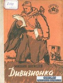 Михаил Алексеев - Собрание сочинений (5 книг) (1962-1979)