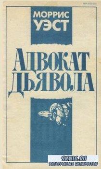 Моррис Уэст - Собрание сочинений (4 книги) (1966-1995)